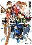 緋色の玉座II【電子特別版】 (角川スニーカー文庫)