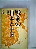 戦前の日本と中国 (1976年)