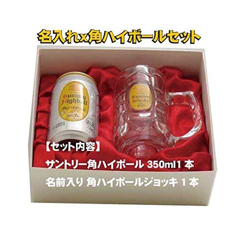 【名入れグラスセット】【角ハイボールジョッキ375ml&角ハイボール350mlセット】 キラめく亀甲柄と鮮やかな黄色いラベル
