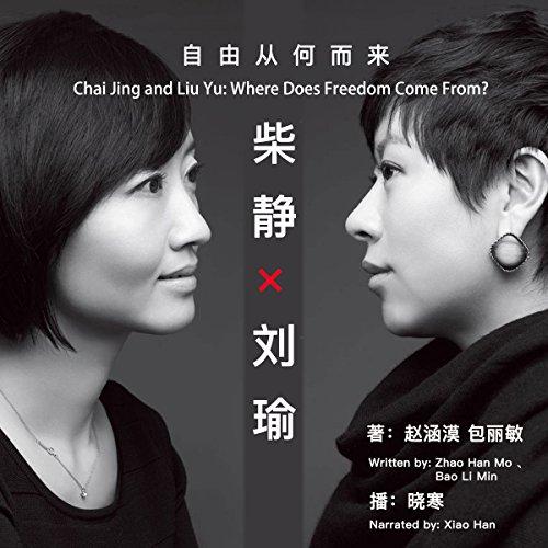 柴静×刘瑜:自由从何而来 - 柴靜×劉瑜:自由從何而來 [Chai Jing and Liu Yu: Where Does Freedom Come From?] audiobook cover art
