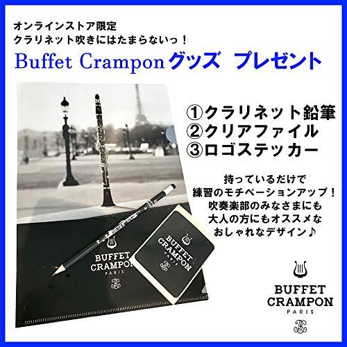 BuffetCramponE12FBクラリネットバックパックパッケージ(ビュッフェクランポン)