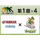 第1節-4 ヤマハ発動機 vs. トヨタ自動車
