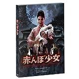 赤んぼ少女〔初回限定版〕 [DVD]