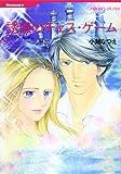 誘惑のチェス・ゲーム―非情な恋人3 (HQ comics オ 10-1 非情な恋人 3)