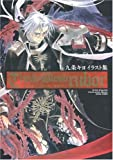 Trinity Blood - Rubor - Kiyo Kyujyo Illustration Works 2003-2009 * Artbook
