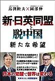 新・日英同盟と脱中国 新たな希望