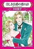 美しき公爵の愛の詩 (ハーレクインコミックス)