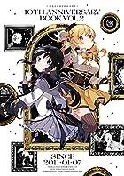 魔法少女まどか☆マギカ 10th Anniversary Book 第02巻