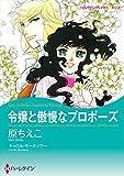 ヒストリカル・ロマンス テーマセット vol.8 ヒストリカル・ロマンス テーマセット (ハーレクインコミックス)