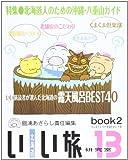 北海道いい旅研究室 第13号 book2(クンネチ 特集:北海道人のための沖縄・八重山ガイド