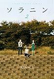 ソラニン(2) (ヤングサンデーコミックス)