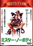 プレミアムプライス版 ミスター・ノーボディ HDマスター版《数量限定版》[DVD]