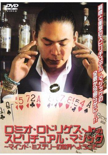 ロミオ・ロドリゲス・Jr.のスピリチュアル・マジック [DVD] - ロミオ・ロドリゲス・Jr., 仲勇治