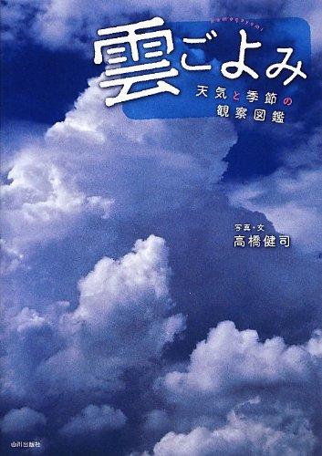 雲ごよみ―天気と季節の観察図鑑