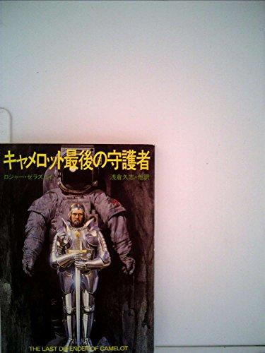 キャメロット最後の守護者 (1984年) (ハヤカワ文庫―SF)