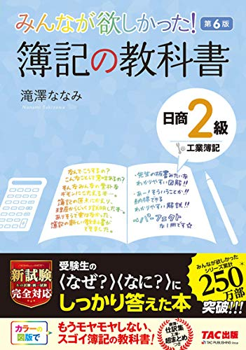 みんなが欲しかった! 簿記の教科書 日商2級 工業簿記 第6版 (みんなが欲しかった! シリーズ)