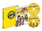 グッモーエビアン! 【初回限定仕様】 [Blu-ray] image