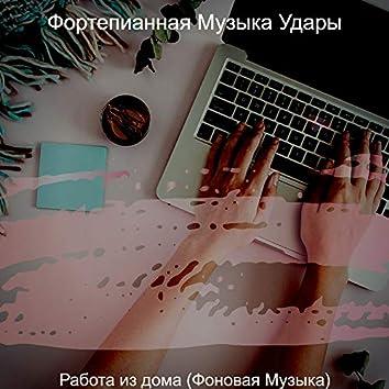 Работа из дома (Фоновая Музыка)