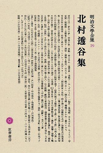 明治文學全集 29 北村透谷集の詳細を見る