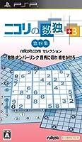 ニコリの数独 +3 第四集 ~数独 ナンバーリンク 四角に切れ 橋をかけろ~ - PSP