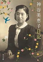 表紙: 神谷美恵子日記 (角川文庫)   神谷 美恵子