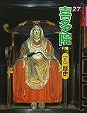 喜多院―川越 (上) (さきたま文庫 (27))