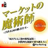 マーケットの魔術師 ~日出る国の勝者たち~ Vol.33 不動修太郎編