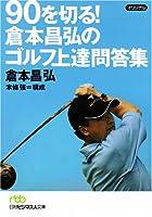 90を切る!倉本昌弘のゴルフ上達問答集 (日経ビジネス人文庫 グリーン く 1-1)