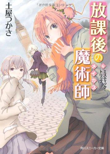 放課後の魔術師    (6)ミスティック・トリップ (角川スニーカー文庫)の詳細を見る