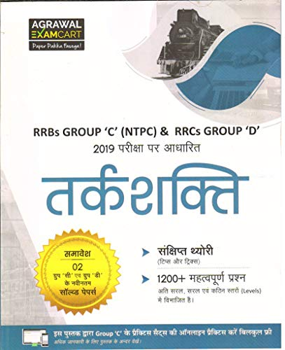 RRB NTPC Group C and Group D Reasoning Hindi [Paperback] ExamCart Experts