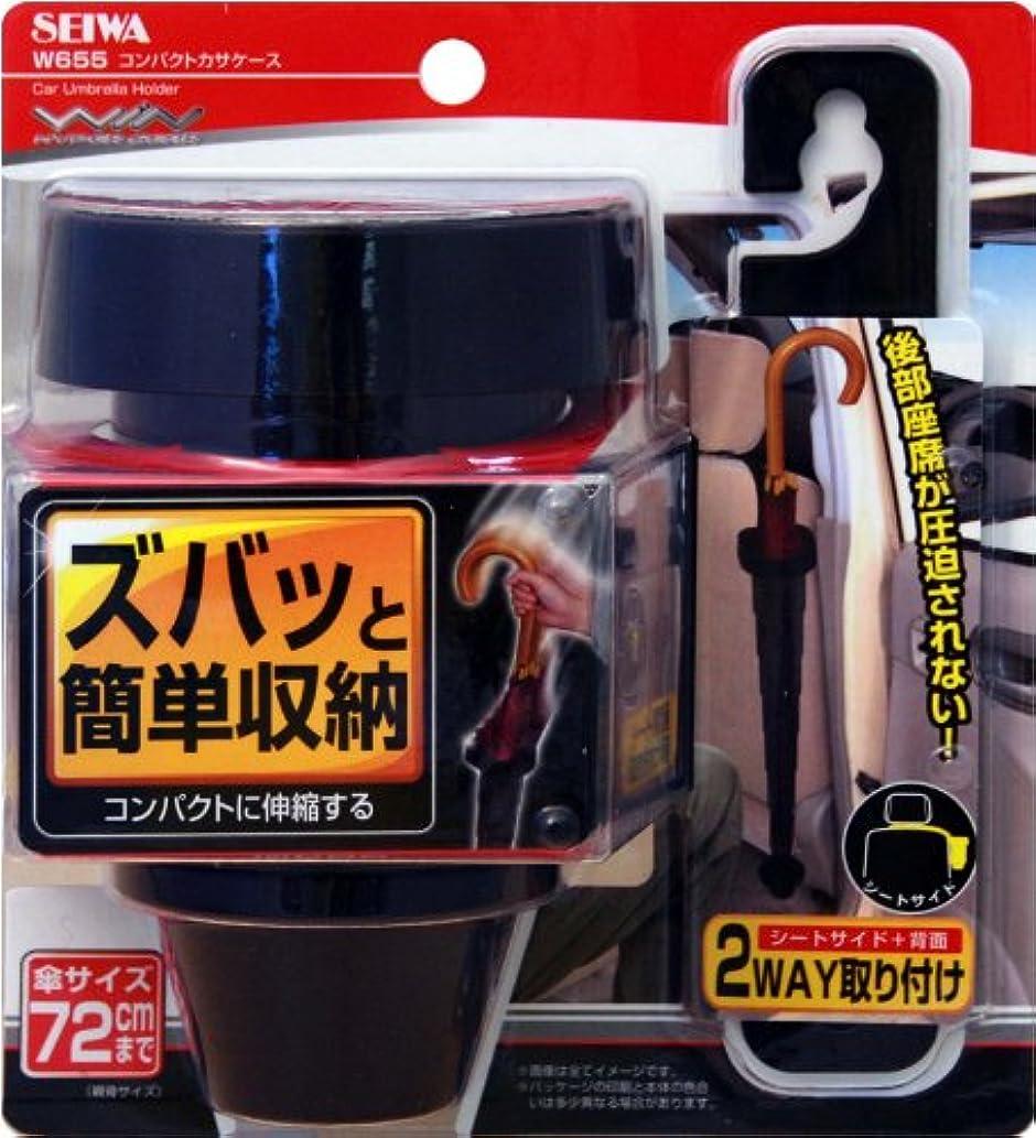 負荷時制ワゴンセイワ(SEIWA) 車用 傘ホルダー ポケット コンパクトカサケース ブラック W655