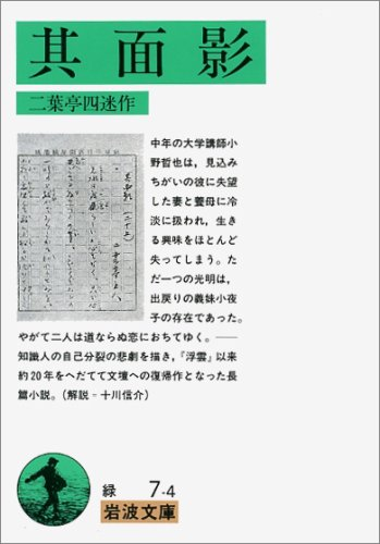 其面影 (岩波文庫 緑 7-4)