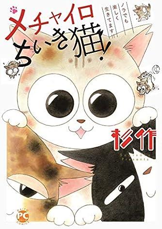 メチャイロちいき猫! ノラでも楽しく生きてます!! (ダイトコミックスPET)