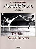 ヤングダンサー指導のためのバレエのサイエンス