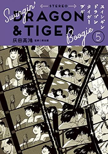 スインギンドラゴンタイガーブギ(5) (モーニングコミックス)