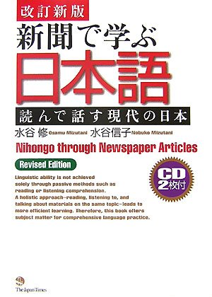 Nihongo through Newspaper Article (Revised Edition) [改訂新版] 新聞で学ぶ日本語