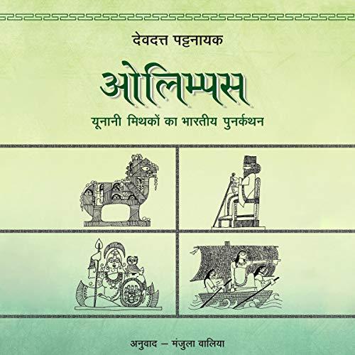 Olympus (Hindi Edition) cover art