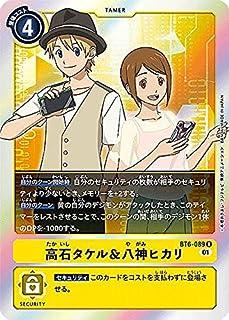 デジモンカードゲーム BT6-089 高石タケル&八神ヒカリ (R レア) ブースター ダブルダイヤモンド (BT-06)