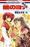 暁のヨナ【期間限定無料版】 10 (花とゆめコミックス)