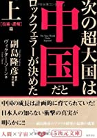 Gijutsu Chhhen 4199060340 Book Cover