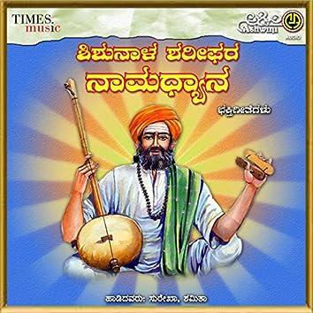 Shishunaala Sharipha Namadyana