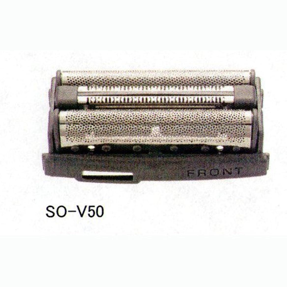 明るくする傾いた自明IZUMI シェーバー用替刃(外刃) SO-V50