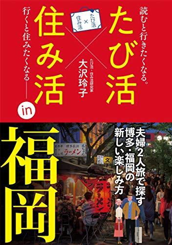 たび活×住み活in福岡の詳細を見る