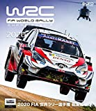2020 FIA 世界ラリー選手権 総集編 Blu-ray版[RA-127][Blu-ray/ブルーレイ]