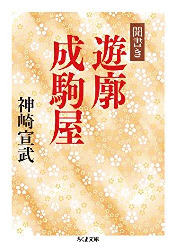 聞書き 遊廓成駒屋 (ちくま文庫)