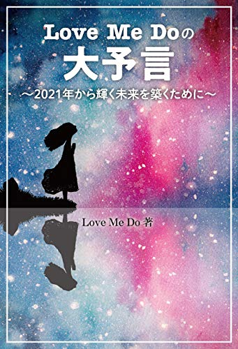 Love Me Doの大予言 ~2021年から輝く未来を築くために~