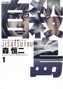 [森恒二]の自殺島 1 (ジェッツコミックス)