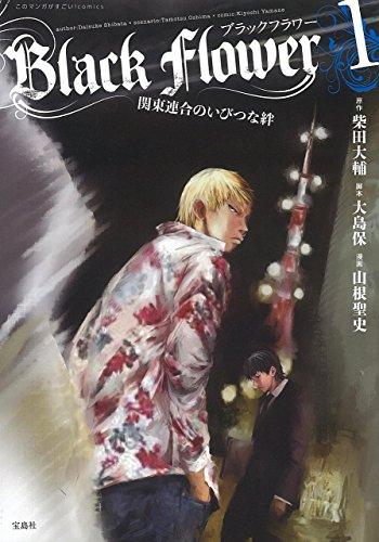 このマンガがすごい! comics Black Flower 1 関東連合のいびつな絆 (このマンガがすごい!comics)の詳細を見る
