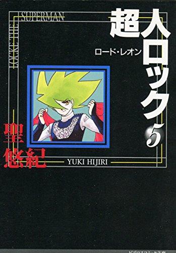 超人ロック (5) (ビブロスコミック文庫)