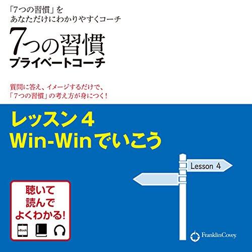 『7つの習慣プライベートコーチ レッスン4 Win-Winでいこう』のカバーアート